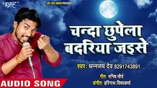 चंदा छुपेला बदरिया जइसे - Chanda Chhupela Badariya Jaise - Dhananjay Dev - Bhojpuri Hit Song 2018