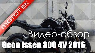 Мотоцикл Geon Issen 300 4V 2016 | Видео Обзор | Тест Драйв от Mototek