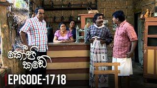 Kopi Kade  | Episode 1718 - (2019-09-28) | ITN Thumbnail