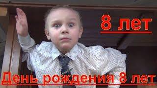 День рождения ребенка 8 лет 5 января 2018 Красный яр Лесосибирск кафе Веселый Эльф Даня Гриц дети