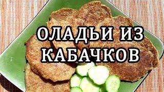 Oладушки из кабачков рецепт /  Вкусные кабачковые оладьи