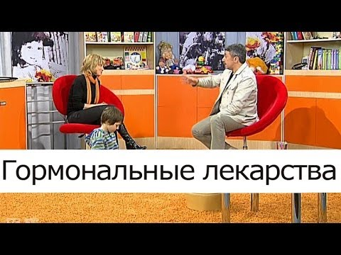 Гормональные лекарства - Школа доктора Комаровского
