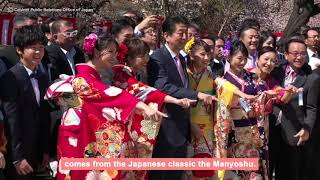 Gambar cover The cherry-blossom viewing event hosted by the Prime Minister