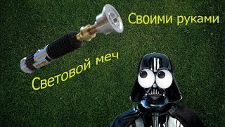 Световой меч из фильма Star Wars своими руками(В этом видео я покажу как сделать меч из фильма Star Wars, если вы придумали модернизацию этого меча, пишите..., 2015-12-24T13:28:24.000Z)