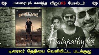 Thalapathy 63 Mass Poster Viral on Social Media | Nayanthara Movie Trailer Date | Airaa | Vijay