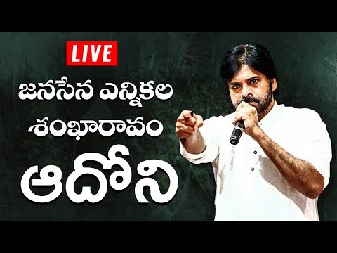 LIVE  || JanaSena Party Election Sankharavam || Adoni ||   JanaSena Party