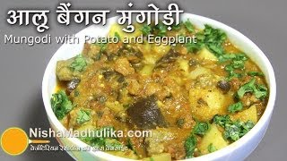 Aloo Baingan Man Recipe