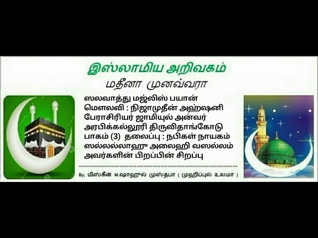 பாகம் - 3 நபிகள் நாயகம் ஸல்லல்லாஹு அலைஹிவஸல்லம் அவர்களின் பிறப்பின் சிறப்பு