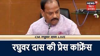 CM रघुवर दास की प्रेस कांफ्रेंस