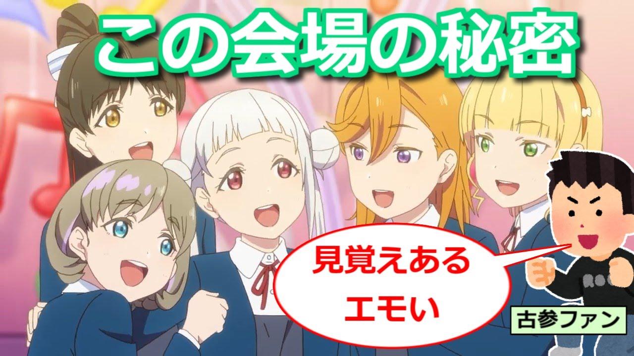 【ゆっくり考察】11話・小学校の講堂は最初のリリイベ会場がモデルか【ラブライブ!スーパースター!!】