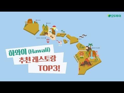 하와이 강력추천 맛집 TOP 3 !
