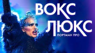 """Натали Портман про """"Вокс Люкс"""""""