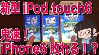 新型ipod touch 第6世代 a8爆速 早い iphone6より早い ipod touch 6th gen 3