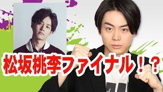 菅田将暉のオールナイトニッポン 2018何度も出演したゲスト事務所の...