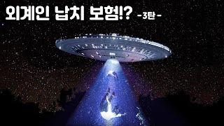 3부.외계인 납치 보험도 있다. [보험. 모르면 호구된다]