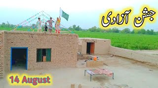 independence day Celebrate 14 August اور ہم آج گھر کو سجاۓ گئے