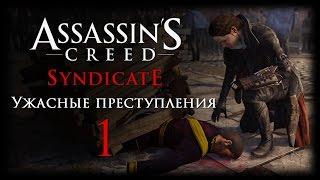 """Assassin's Creed: Syndicate - DLC """"Ужасные преступления"""" - Прохождение игры на русском [#1] PC"""