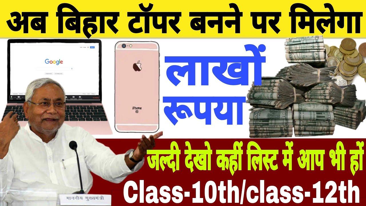 Download Bihar topper को क्या-क्या मिलता है? Bihar board class 10 topper 2021 | class 12 topper 2021 |Prize