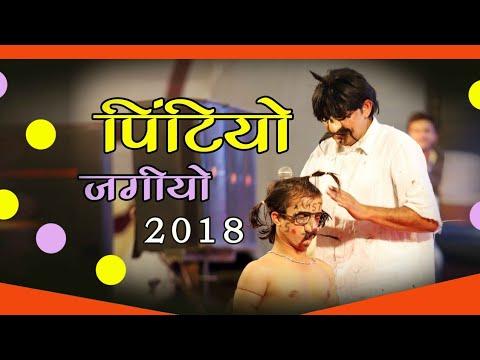 पिंटीयो जगियो न्यू कॉमेडी 2018 (Pintiyo jagiyo) in Samdari