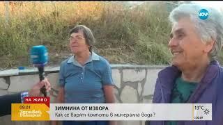 "АКЦИЯ ""ЗИМНИНА"": Как се варят компоти в минерална вода"