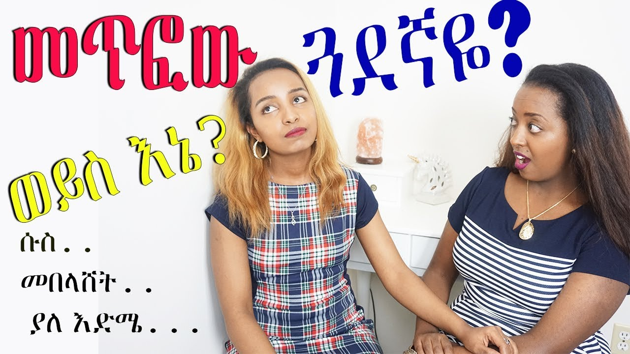 Who Is Wrong? Me or My Friend - መጥፎው ጓደኛዬ ወይስ እኔ