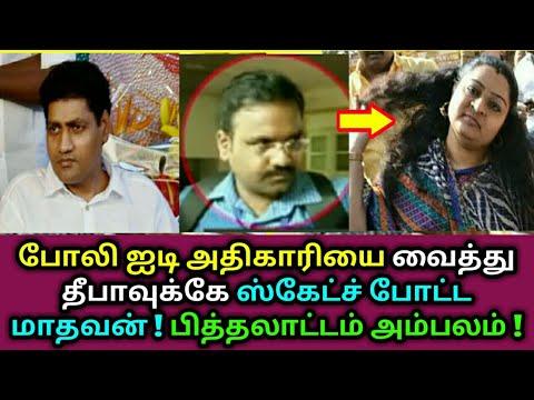 போலி ஐடி அதிகாரியை வைத்து நாடகமாடிய தீபா கணவர் மாதவன் ! J Deepa, Madhavan | Tamil news Live news