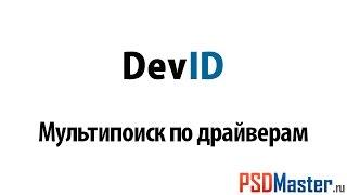 Как сделать поиск драйверов по id оборудования (коду устройства)