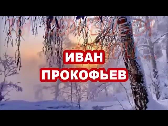 Иван Прокофьев~Ты вернешься домой~к.в.