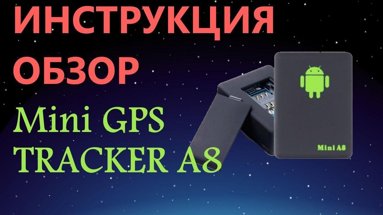 Live gps tracker инструкция