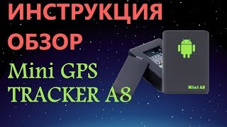 видео Gps трекер для чего нужен