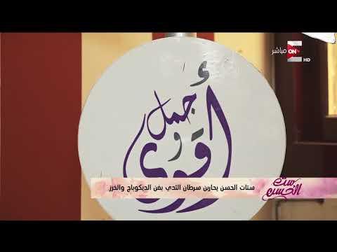ست الحسن - ستات الحسن يحاربن سرطان الثدي بفن الديكوباج والخرز  - 15:21-2018 / 7 / 12