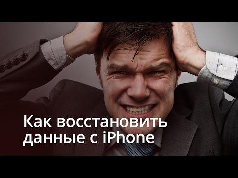 Восстанавливаем данные с IPhone и решаем системные проблемы с помощью ISkysoft Toolbox