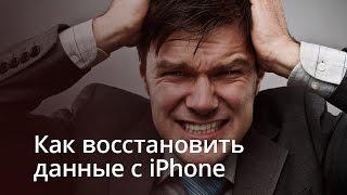 Відновлюємо дані з iPhone і вирішуємо системні проблеми з допомогою iSkysoft Toolbox