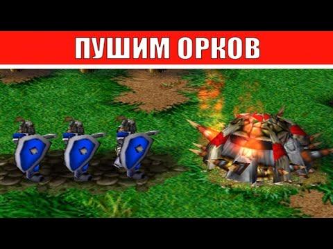 Карта Мечты в Warcraft 3
