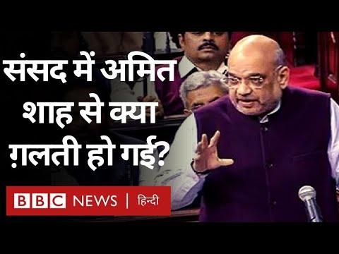 Amit Shah ने Pakistan की Minorities के बारे में जो संसद में बोला, वो कितना सच है? (BBC Hindi)