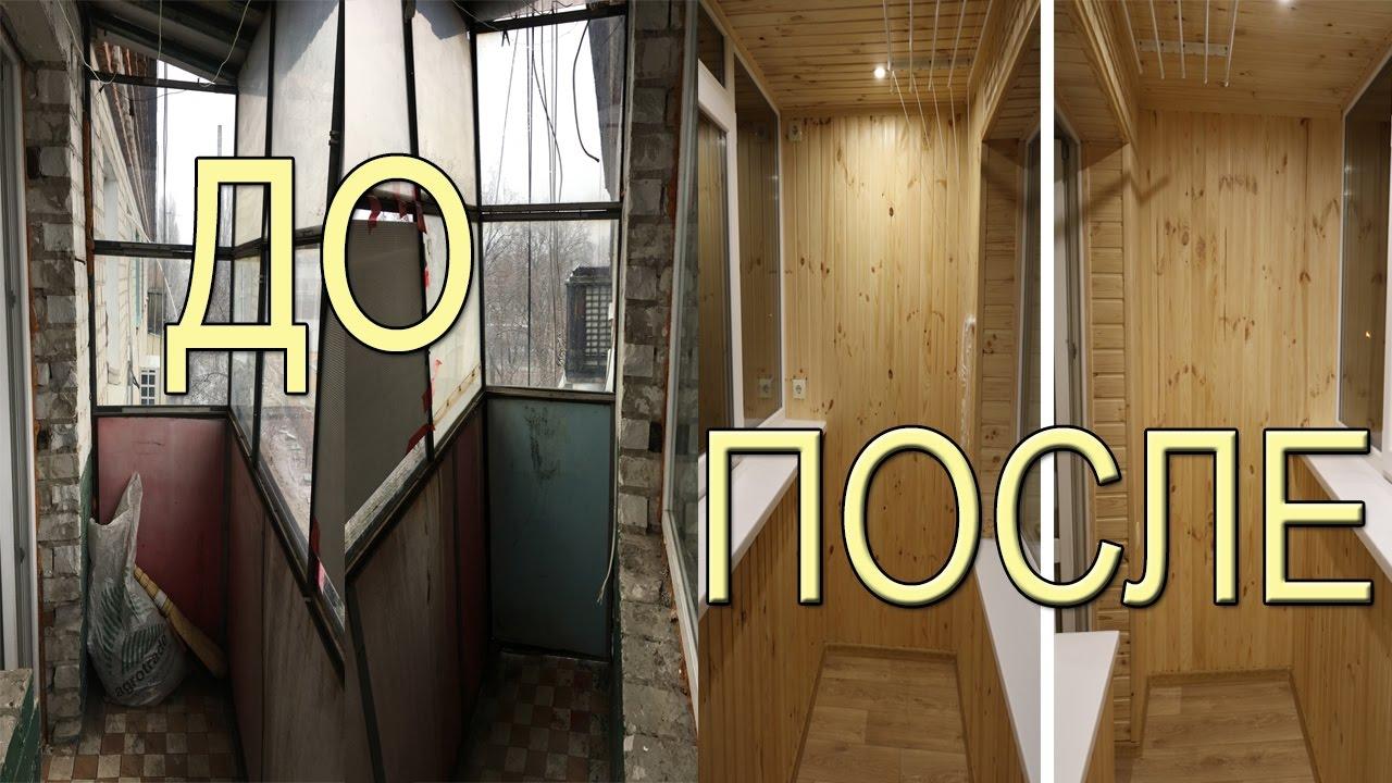 Балкон до ремонта и после дефектная на ремонт балкона