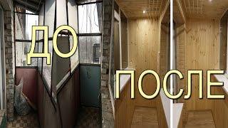 Ремонт Балкона / ДО и ПОСЛЕ
