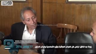مصر العربية |  جودة عبد الخالق: نرفض كل الضرائب المباشرة ونؤيد التصاعدية وضرائب الدخول