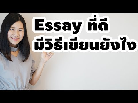 Essay ที่ดี มีวิธีเขียนยังไง ฉบับสั้นๆ