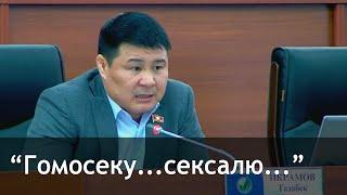 «Гомосексалю...» Трудное слово для депутата Тазабека Икрамова
