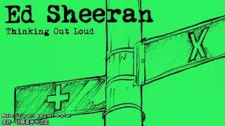Ed Sheeran - Thinking Out Loud (中文字幕)