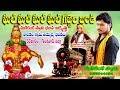 ghal ghal gajjala bandi singing by sai manikata -karlapalem guntur district cell-9963888703