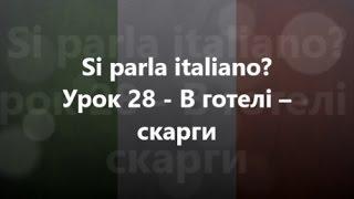 Італійська мова: Урок 28 - В готелі – скарги