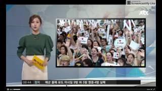 [JTBC뉴스] 구멍 뚫린 K팝 해외 저작권 징수 시스템…분쟁 잇따라