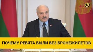Лукашенко про гибель офицера КГБ и детали трагедии на Якубовского Почему они были без бронежилетов