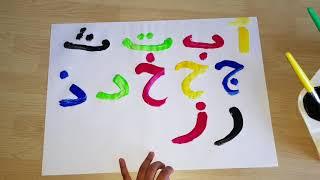 Arabic Alphabet painting  رسم الحروف العربية