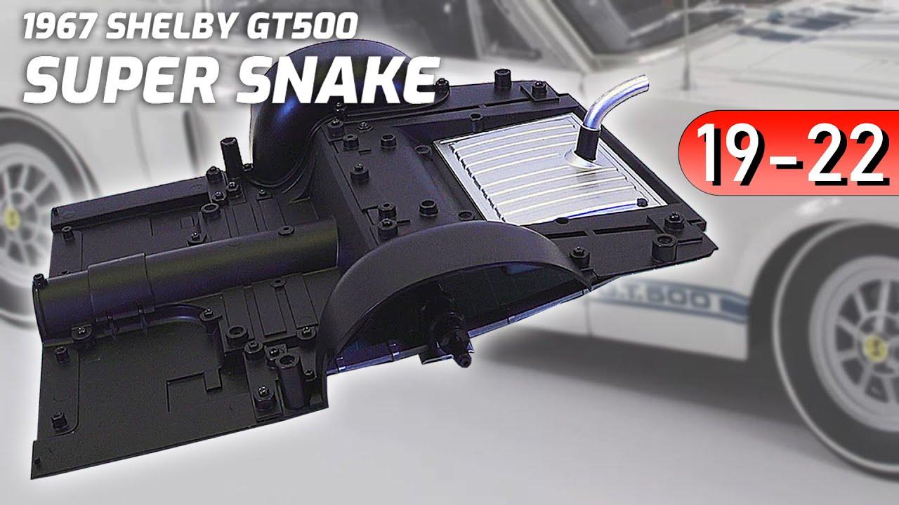 Shelby GT500 Super Snake 1967 (19-22) - Белый мустанг от Agora Models