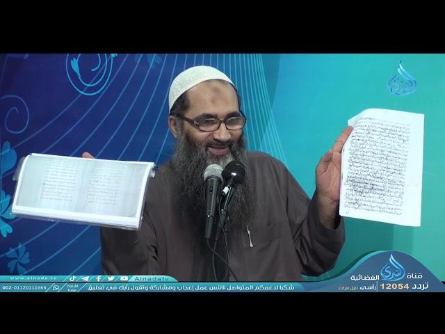 مقدمة المؤلف | عقيدة السلف | الشيخ الدكتور أحمد عبدالرحمن النقيب | ح03