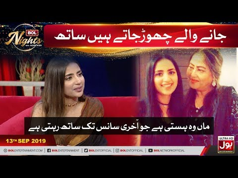 Saboor ali got emotional when talking about her mom !!! | BOL Nights With Ahsan Khan