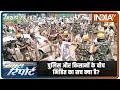Gambar cover Karnal में पुलिस और किसानों के बीच भिंडित का सच क्या है? SDM का वीडियो वायरल हुआ या कराया गया?